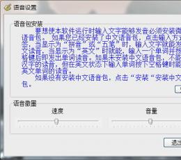 发音输入法 V4.6 共享版
