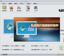 私房照片视频制作软件 V2.0.1108 官方版