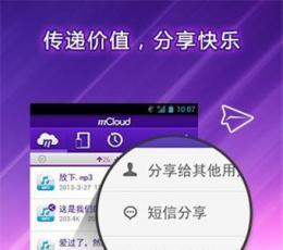 彩云网盘安卓版_彩云网盘手机客户端V2.2.1安卓版下载