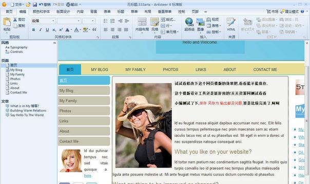 网站模板设计(Extensoft Artisteer)V4.3 中文无限制版