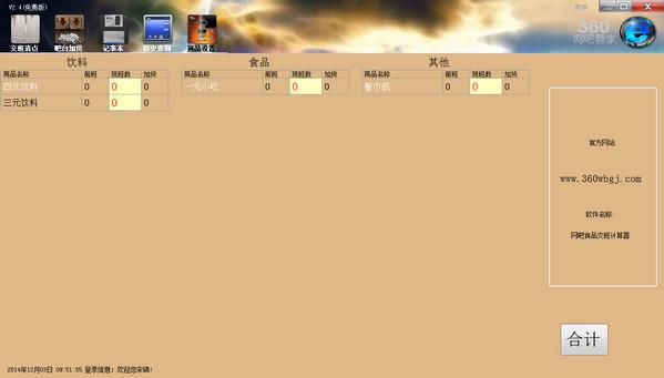 360网吧交班计算器V2.4 官方版