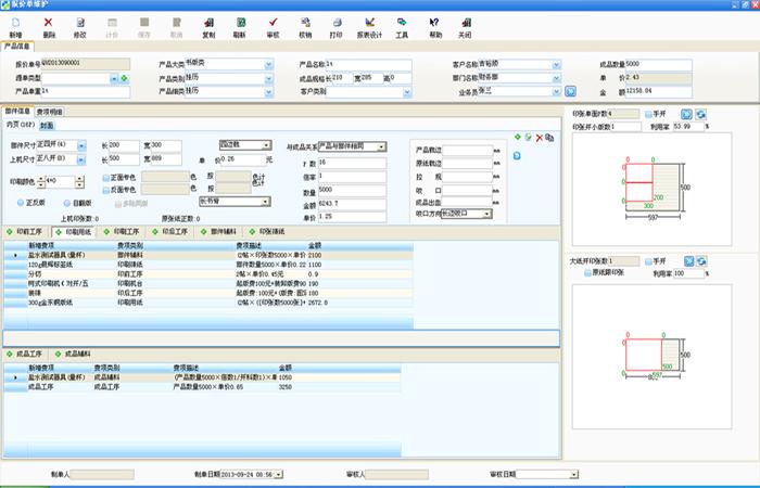 印刷报价管理软件