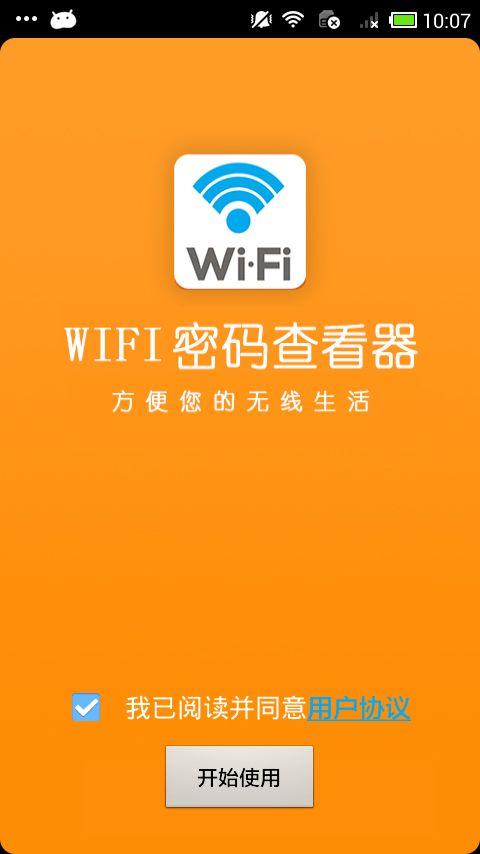 WiFi密码查看器V2.9.0 安装包