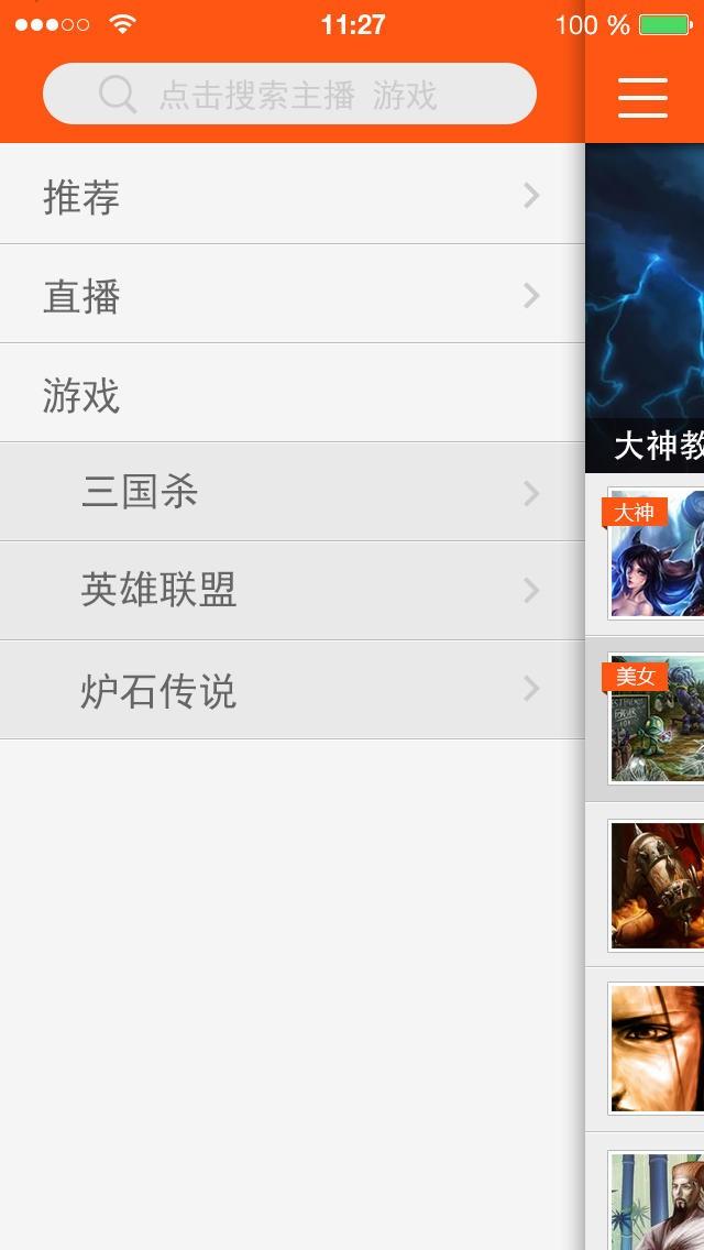 战旗TVV1.0.2 官方版