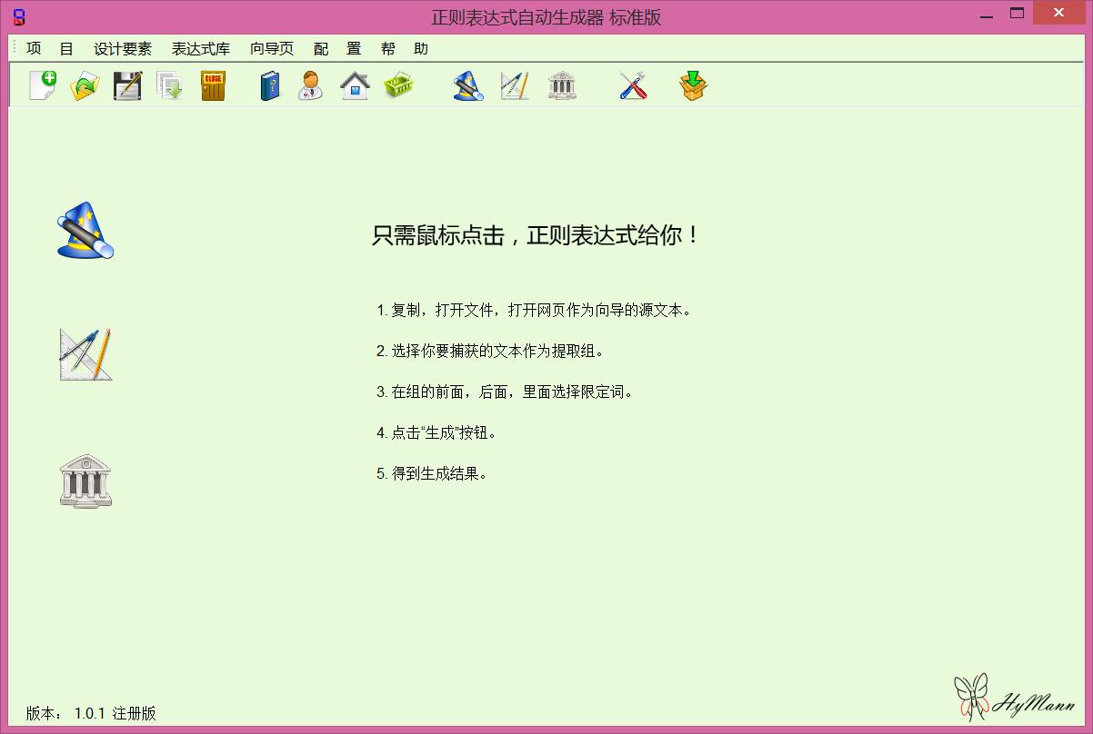 正则表达式自动生成器V1.0.2 正式版