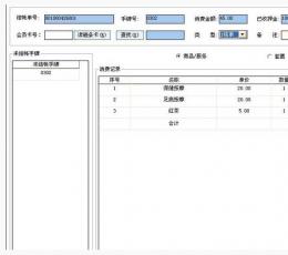 美弘泰咖啡厅管理系统 V2014014