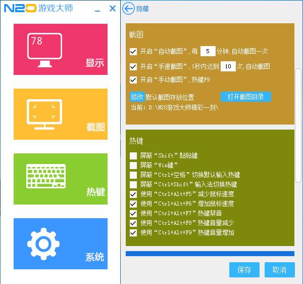 N2O游戏大师(游戏加加)V2.3.1.925 官方版
