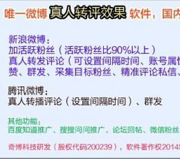 博洋腾讯新浪微博转发软件 V2.2 官方版