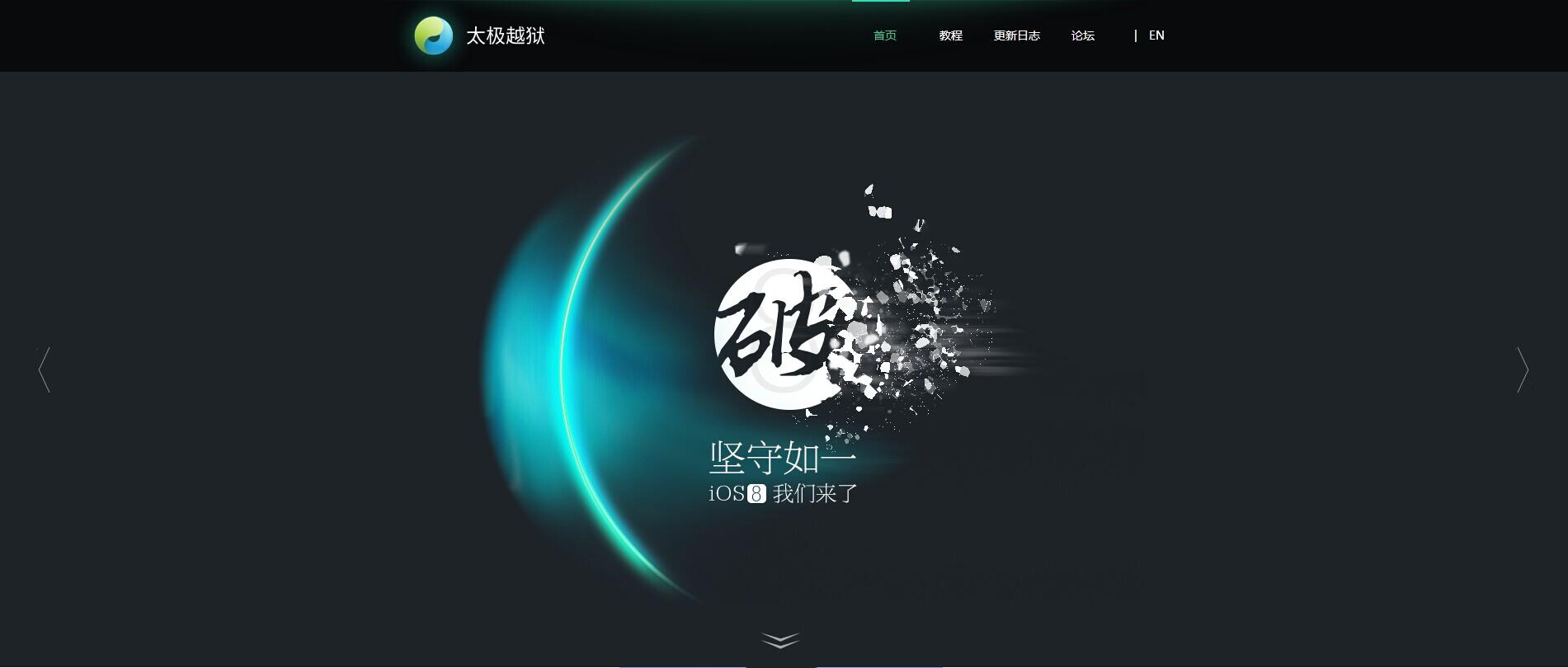 太极越狱V2.4.5 官方最新版