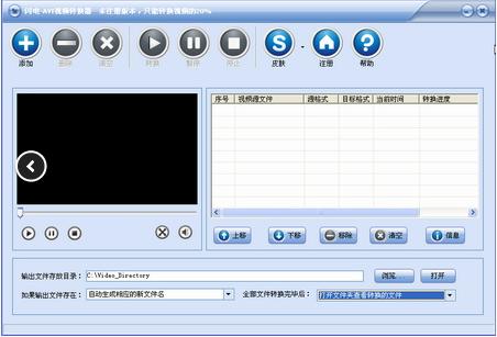 闪电-AVI视频转换器V10.6.0 最新版