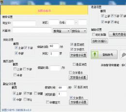 发图小秘书自动刷单软件 V1.0 官方版