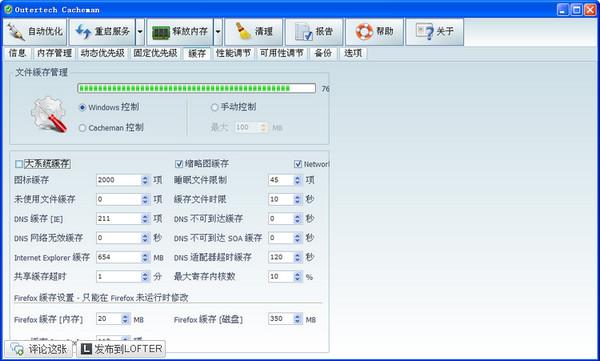 缓存优化工具CacheManV7.9.0