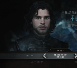 权力的游戏:冰之钢中文补丁 V3.0 汉化版