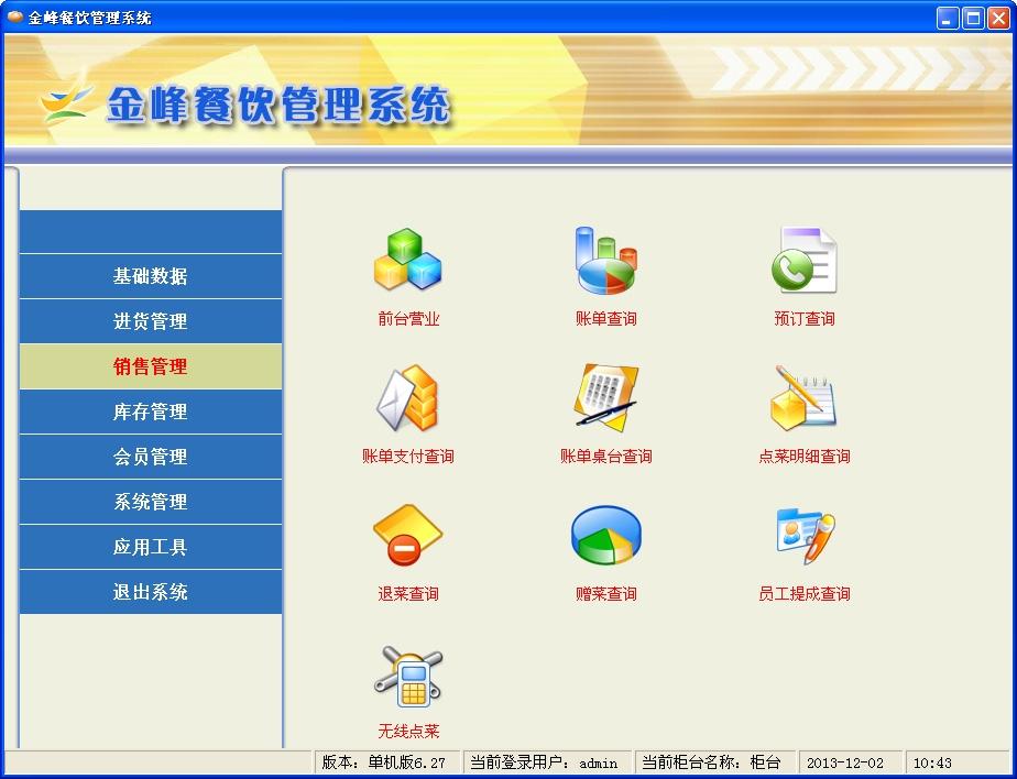 金峰餐饮管理系统V6.27 官方版