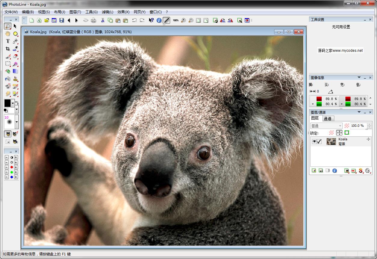 PhotoLine(图像处理软件)V20.5.3 中文特别版