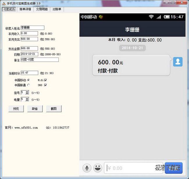 手机支付宝账单生成器V4.0 免费版