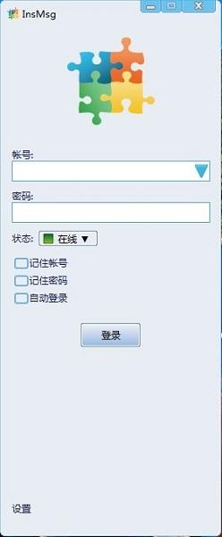 InsMsg企业即时通信系统V3.7.2 官方版