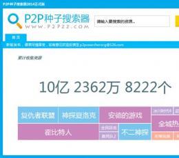 p2p种子搜索器 V1.0 正式版