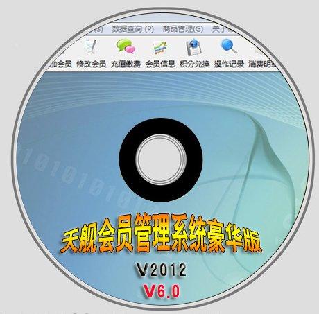 天舰会员管理系统豪华版V6.0 官方版