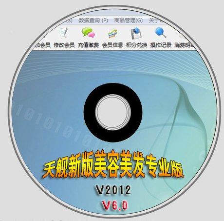 天舰新版美容美发专业版V6.0 官方版
