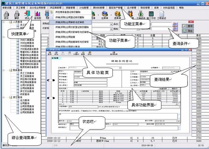 子美建筑工地管理系统V2014.07.01 企业版