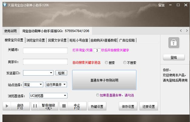 天猫淘宝自动刷单小助手VBeta20141206 官方版