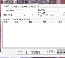 新浪微博文章软件 V1.0 官方版