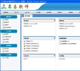 名易OA协同办公平台 V1.0.6.1 官方版