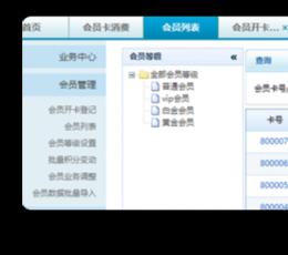 纳客连锁销售管理系统 V1.0 官方版