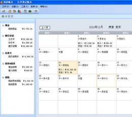 红苹果记账本 V1.0 官方版