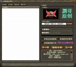 火线宝盒 V3.1.3 官方版