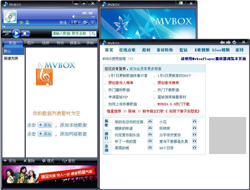 MvBox卡拉OK播放器 V6.0.1.8 vip去广告绿色版
