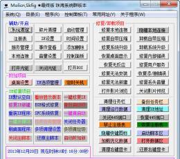 万能系统修复器 V3.0.0 增强版