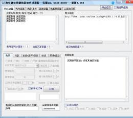 先锋淘宝刷信誉刷销量软件 V7.379 官方版