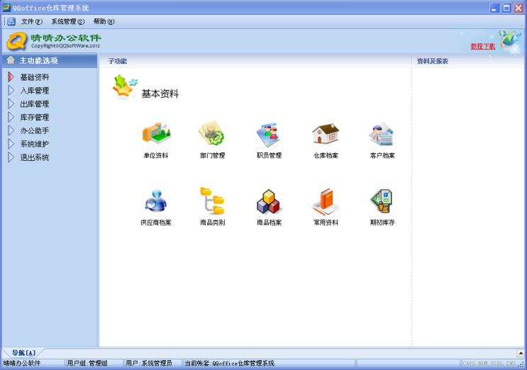 QQoffice仓库管理系统V8.5.3.4 官方版