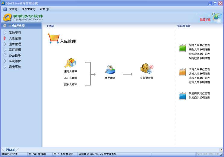 QQoffice仓库管理系统V8.5.3.4 官方版截图1