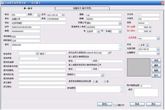 龙迅滑雪场管理系统V1.0.0 官方版