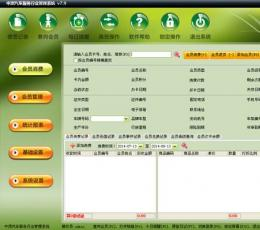 中顶汽车服务管理系统 V8.4 官方版