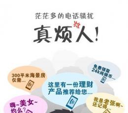 多多来电卫士官方ios版_多多来电卫士iPhone版V1.2.0官方版下载