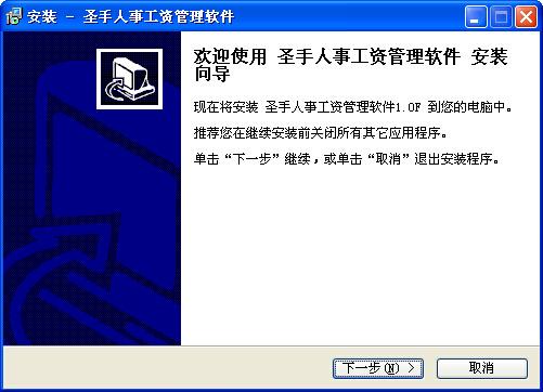 圣手人事工资管理软件电脑版