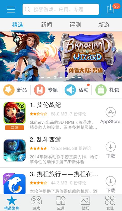 KK苹果助手-永不闪退V1.0.0 官方版