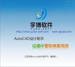 宇博AutoCAD设计师助手 V1.1.0 官方版