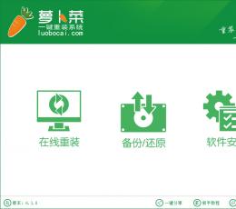 萝卜菜一键重装系统 V6.3.0 官方版