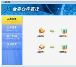 金喜仓库管理软件 V4.63 免费版