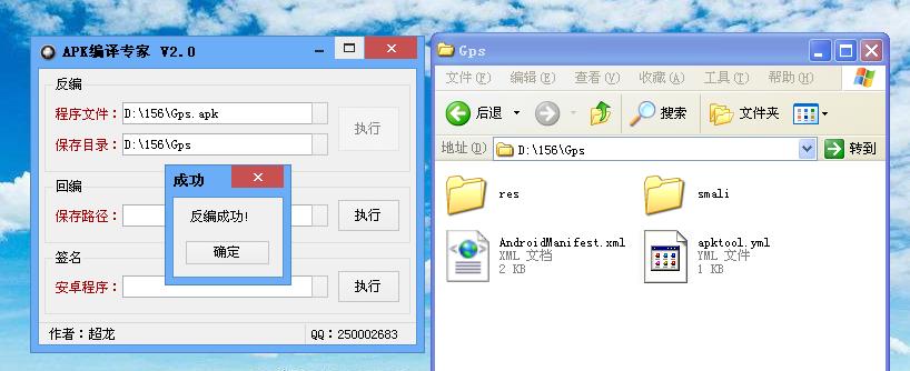 APK反编译专家V3.1 官方版
