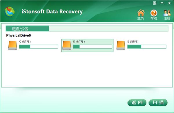 U盘数据恢复工具(iStonsoft USB Data Recovery)V2.1.25 中文免费版