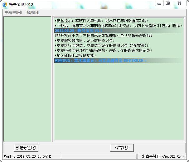 账号宝贝账号密码管理软件V1.0 绿色版
