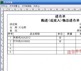 仓库管家3000仓库管理软件 V3000.20130118 官方版
