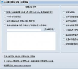 USB端口控制专家 V2.0 正式版