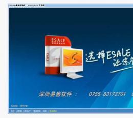 易售(Esale)服装销售管理软件 V7.5.5.5 官方版